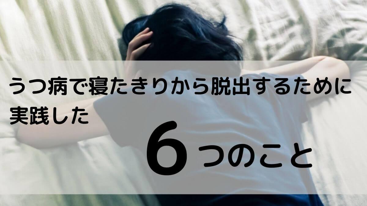 うつ病で寝たきり