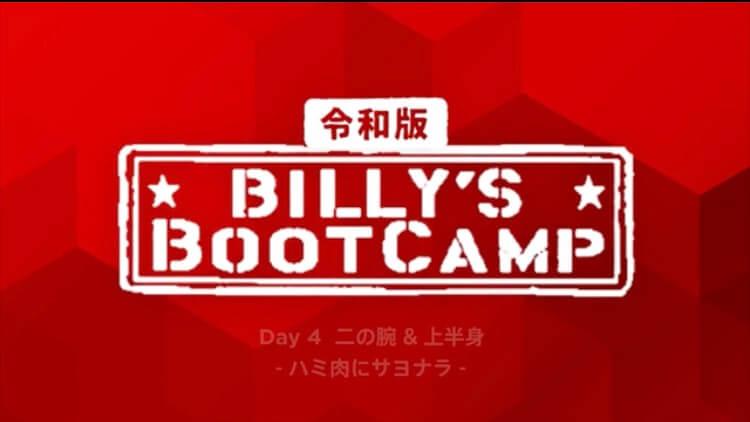 令和版ビリーズブートキャンプとは