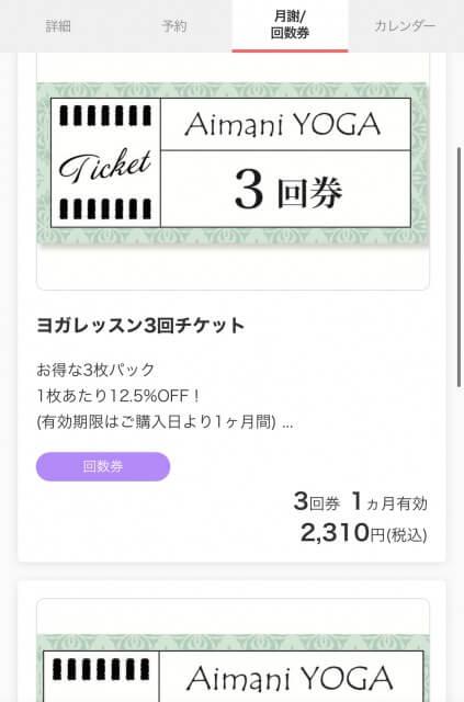 3回券チケット
