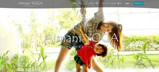 オンラインヨガ④:Aimani YOGA(アイマニヨガ)