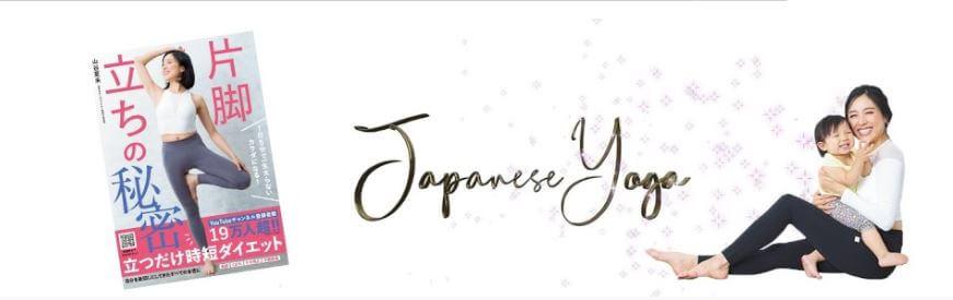 Japanese Yogaのロゴ