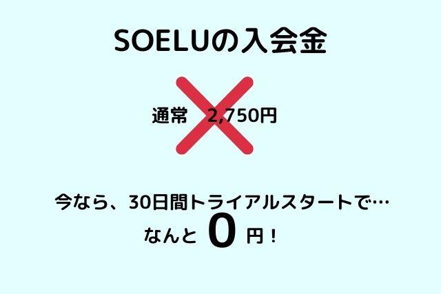SOELUの入会金