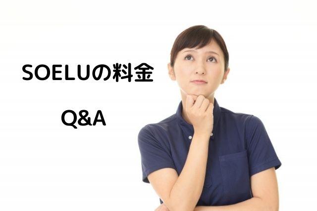 SOELU(ソエル)の料金 Q&A