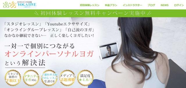 オンラインヨガおすすめ第3位:YOGATIVE(ヨガティブ)