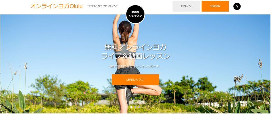 オンラインヨガおすすめ第6位:Olulu