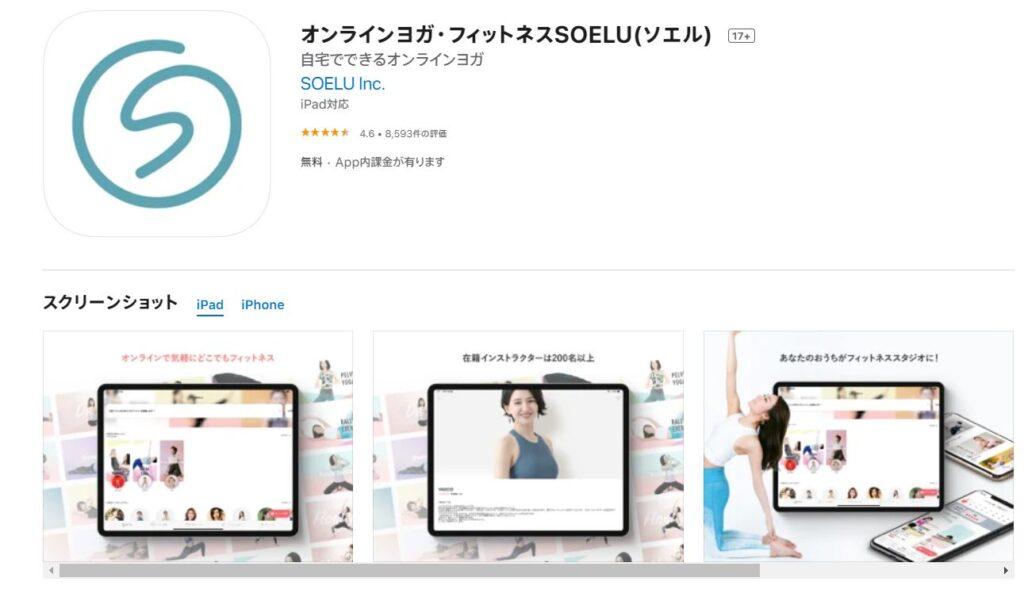 SOELUの専用アプリ